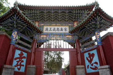 河南省汤阴岳飞庙