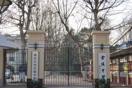 南京金陵中学