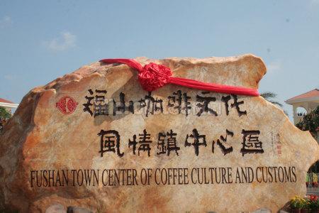 福山咖啡风情镇
