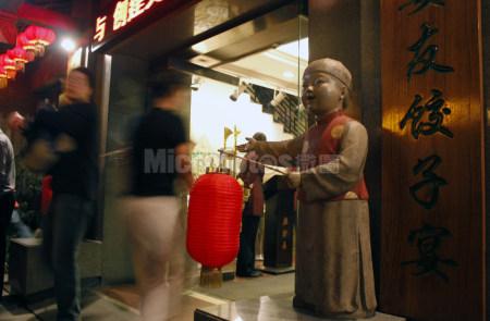 西安德发长饺子馆