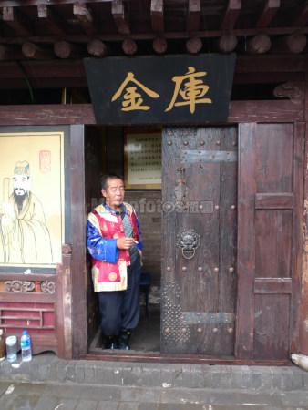 中国钱庄博物馆