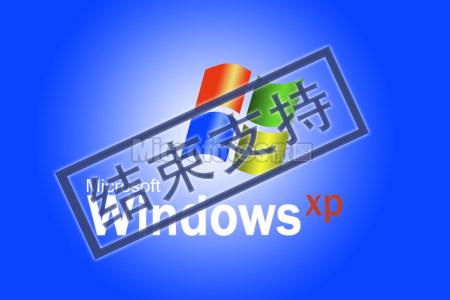 XP系统结束支持