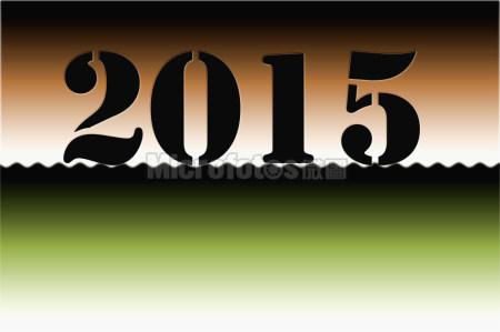 2015羊年