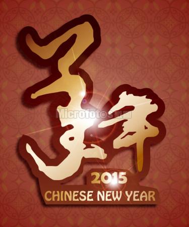 2015中国新年