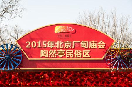 春节厂甸庙会
