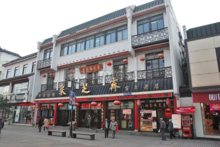 苏州采芝斋食品店